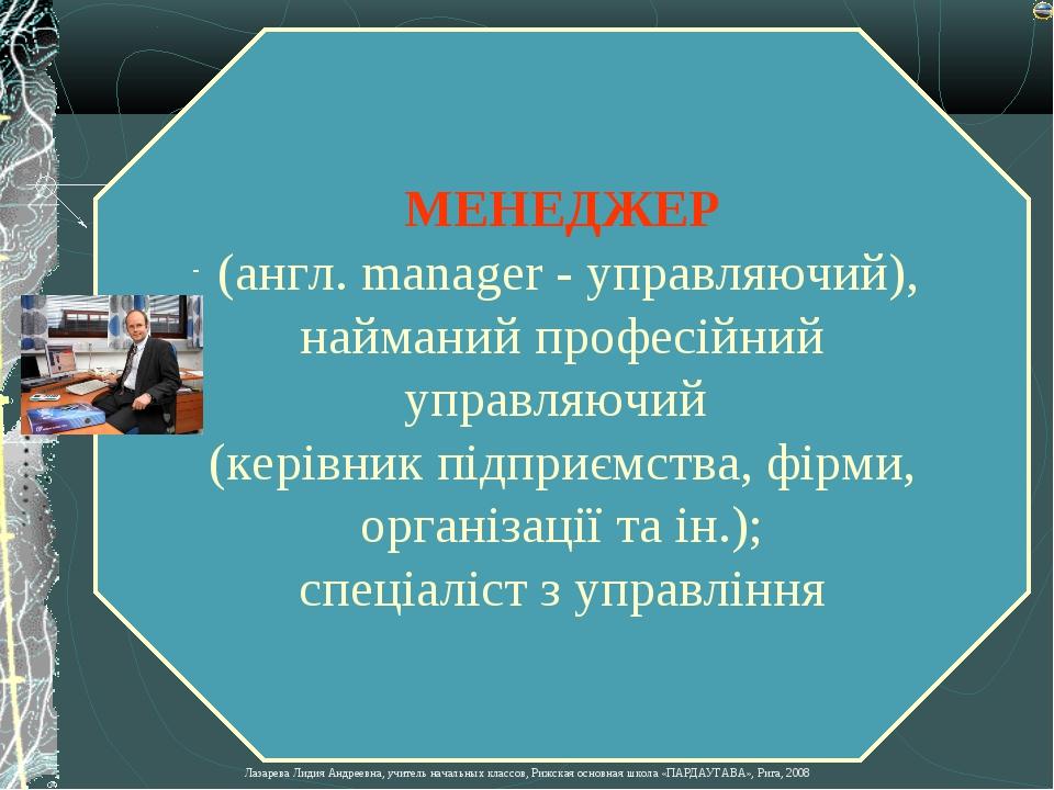 МЕНЕДЖЕР (англ. manager - управляючий), найманий професійний управляючий (кер...