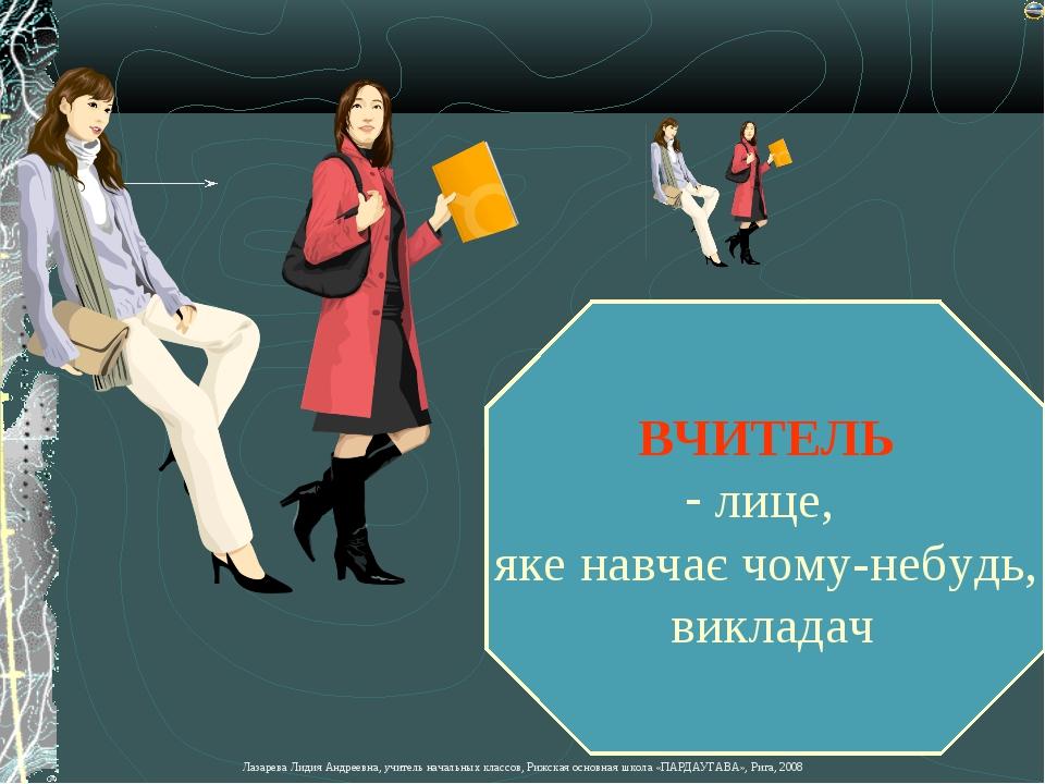 ВЧИТЕЛЬ лице, яке навчає чому-небудь, викладач Лазарева Лидия Андреевна, учит...