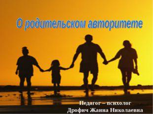 Педагог – психолог Дрофич Жанна Николаевна