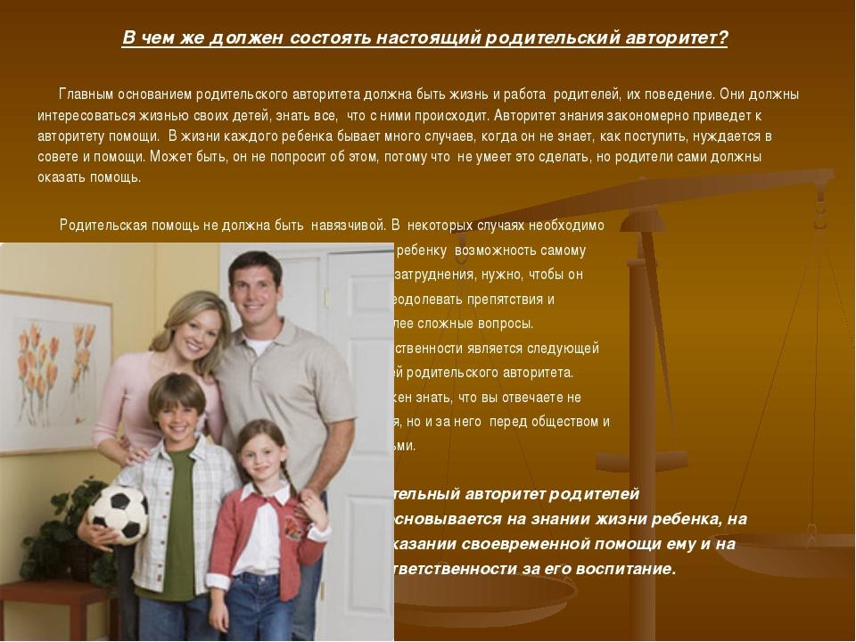 В чем же должен состоять настоящий родительский авторитет? Главным основанием...