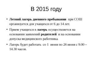 В 2015 году Летнийлагерьдневногопребывания при СОШ организуется дляучащи