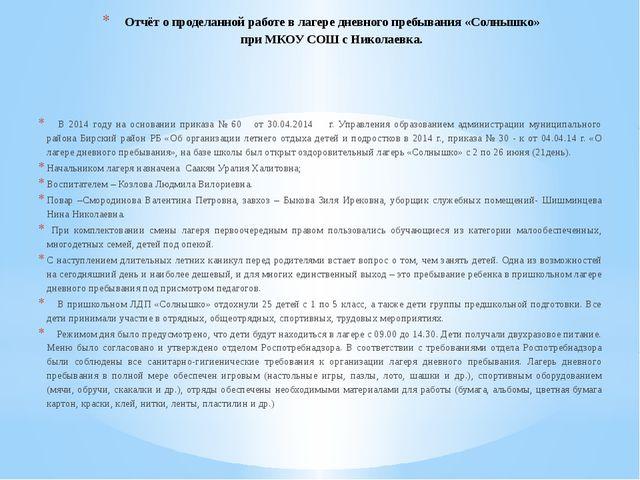 Отчёт о проделанной работе в лагере дневного пребывания «Солнышко» при МКОУ С...
