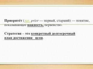 Приоритéт(лат.prior— первый, старший)— понятие, показывающее важность, пе