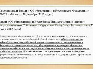 Федеральный Закон « Об образовании в Российской Федерации» (№273 - ФЗ от от 2