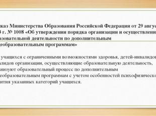 Приказ Министерства Образования Российской Федерации от 29 августа 2013 г. №