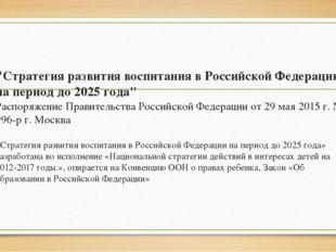 """""""Стратегия развития воспитания в Российской Федерации на период до 2025 года"""""""