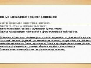 Основные направления развития воспитания 1. Развитие социальных институтов во
