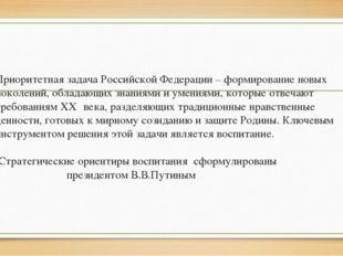 Приоритетная задача Российской Федерации – формирование новых поколений, обла