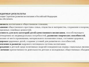Ожидаемые результаты Реализация Стратегии развития воспитания в Российской Ф