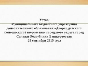 Устав Муниципального бюджетного учреждения дополнительного образования «Дво