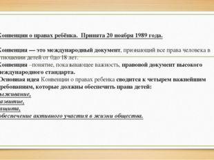 Конвенции о правах ребёнка. Принята 20 ноября 1989 года. Конвенция — это межд