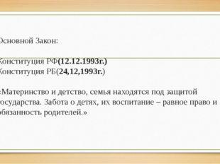 Основной Закон: Конституция РФ(12.12.1993г.) Конституция РБ(24,12,1993г.) «Ма