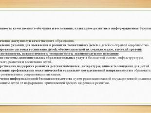 Раздел 3.Доступность качественного обучения и воспитания, культурное развитие