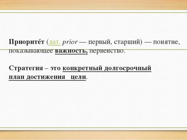 Приоритéт(лат.prior— первый, старший)— понятие, показывающее важность, пе...