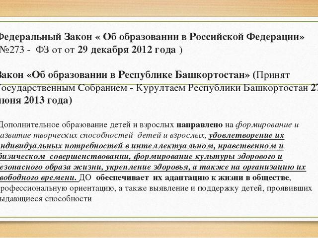 Федеральный Закон « Об образовании в Российской Федерации» (№273 - ФЗ от от 2...