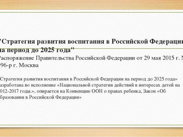 """""""Стратегия развития воспитания в Российской Федерации на период до 2025 года""""..."""