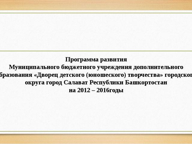 Программа развития Муниципального бюджетного учреждения дополнительного обр...