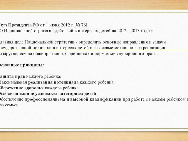 """Указ Президента РФ от 1 июня 2012г. №761 """"О Национальной стратегии действий..."""