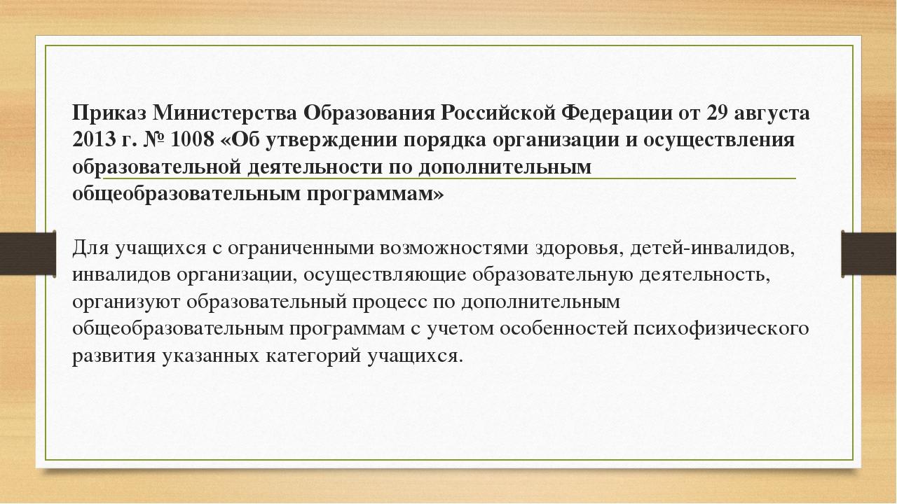 Приказ Министерства Образования Российской Федерации от 29 августа 2013 г. №...