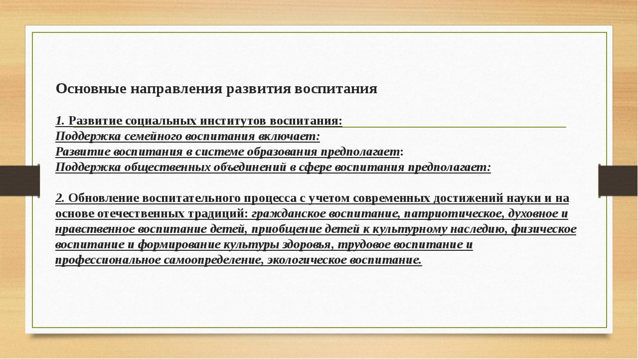 Основные направления развития воспитания 1. Развитие социальных институтов во...
