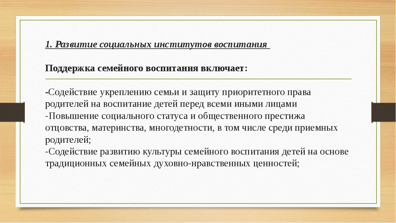 1. Развитие социальных институтов воспитания Поддержка семейного воспитания в...
