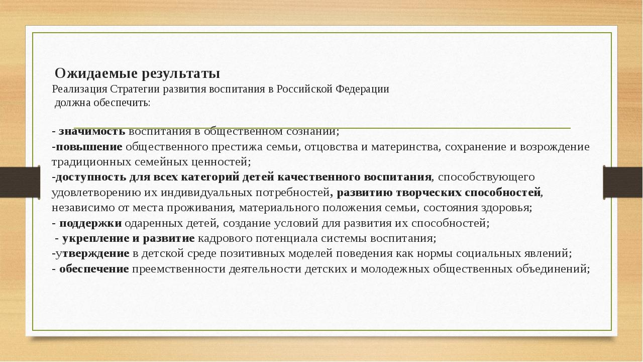 Ожидаемые результаты Реализация Стратегии развития воспитания в Российской Ф...