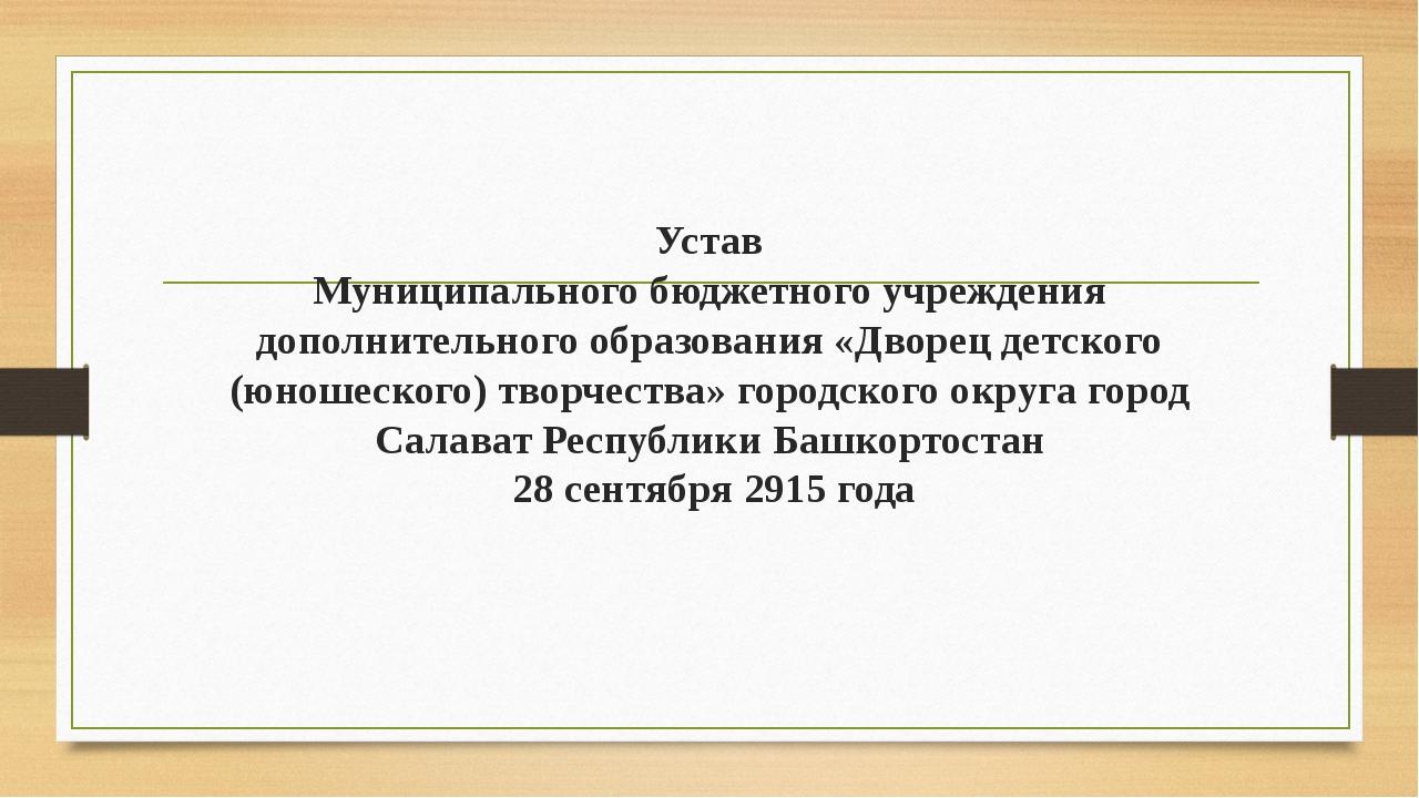 Устав Муниципального бюджетного учреждения дополнительного образования «Дво...