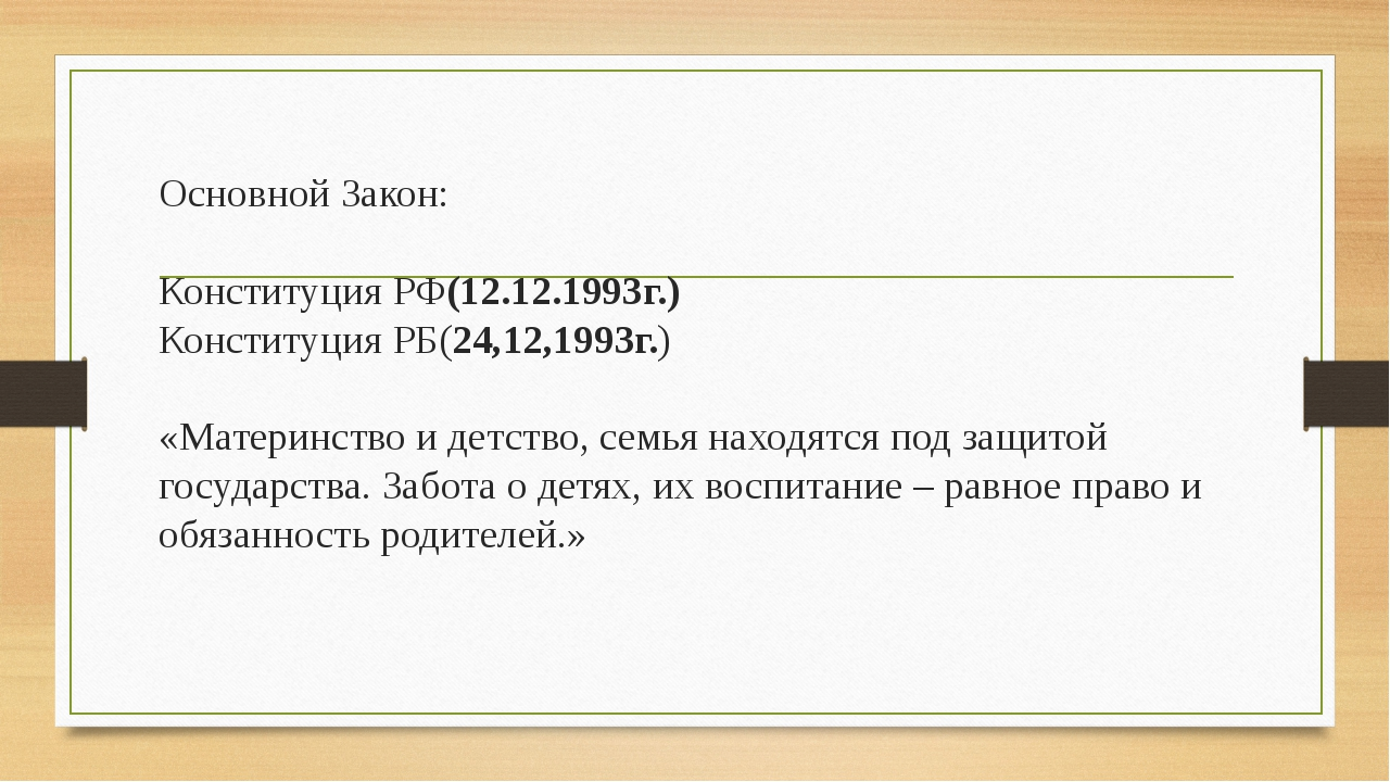 Основной Закон: Конституция РФ(12.12.1993г.) Конституция РБ(24,12,1993г.) «Ма...