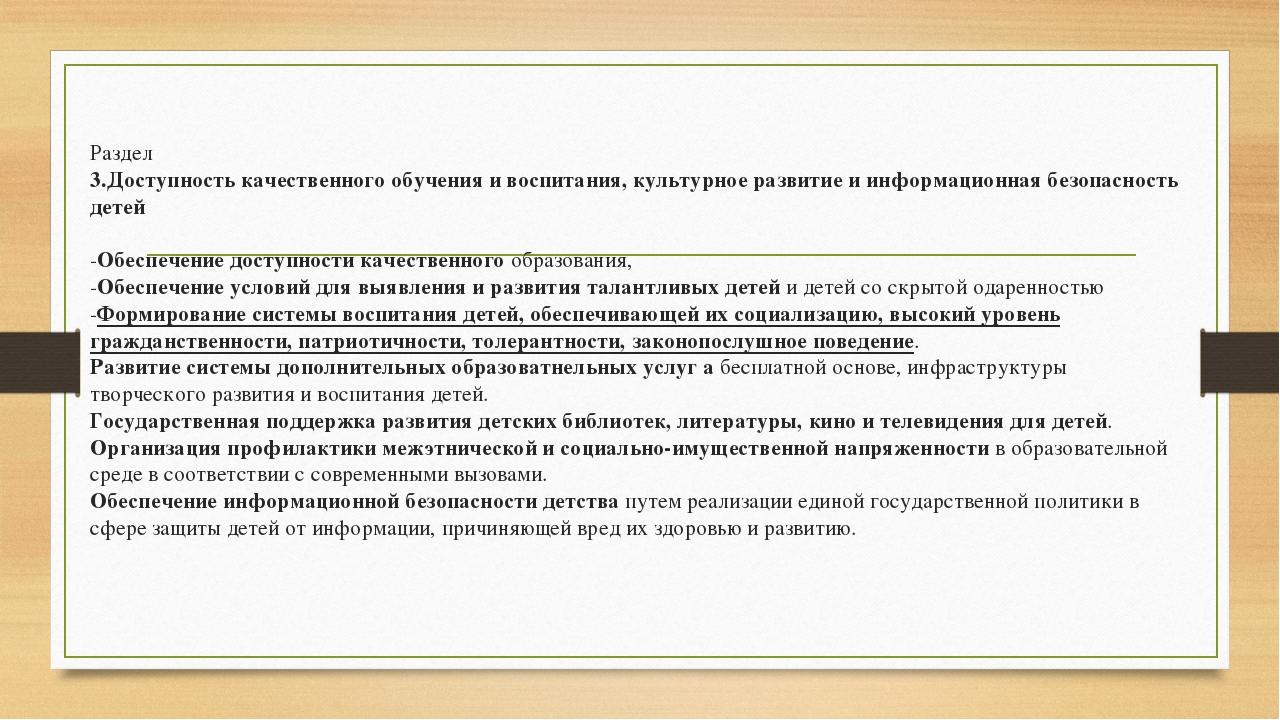 Раздел 3.Доступность качественного обучения и воспитания, культурное развитие...