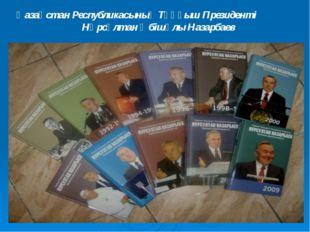 Қазақстан Республикасының Тұңғыш Президенті Нұрсұлтан Әбішұлы Назарбаев www.