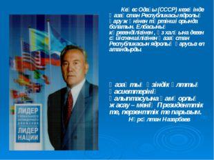 Кеңес Одағы (СССР) кезеңінде Қазақстан Республикасы ядролық қару жөнінен төр