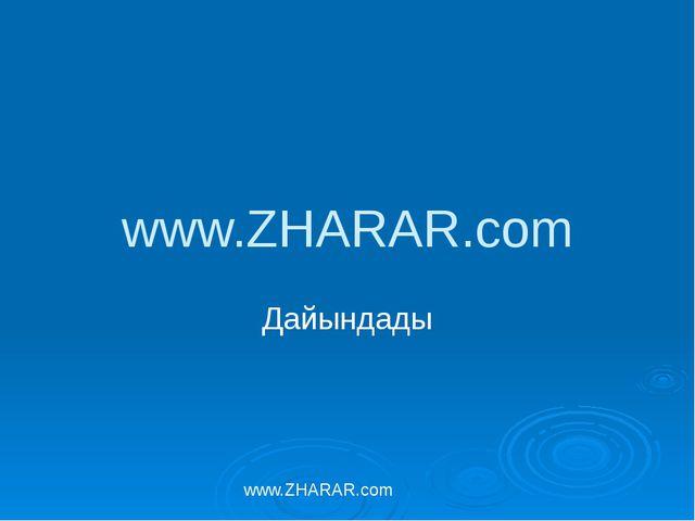 www.ZHARAR.com Дайындады www.ZHARAR.com