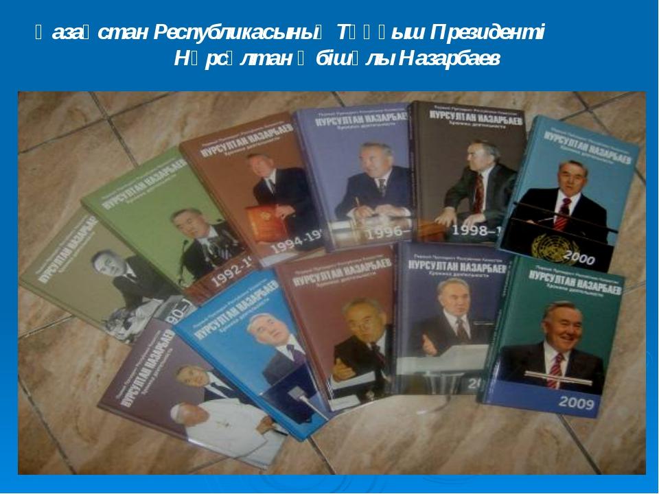 Қазақстан Республикасының Тұңғыш Президенті Нұрсұлтан Әбішұлы Назарбаев www....