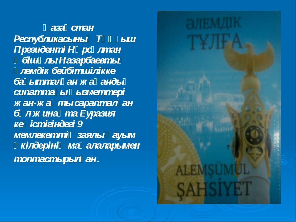 Қазақстан Республикасының Тұңғыш Президенті Нұрсұлтан Әбішұлы Назарбаевтың ә...