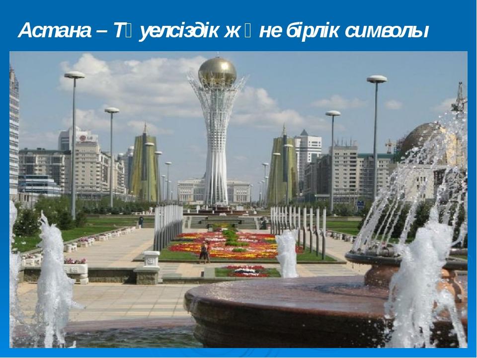 Астана – Тәуелсіздік және бірлік символы www.ZHARAR.com