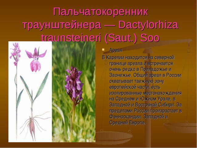 Пальчатокоренник траунштейнера — Dactylorhiza traunsteineri (Saut.) Soo Ареал...