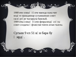 1988 нче елның 15 нче маенда гына чит илдәге гражданнар сугышыннан совет гаск