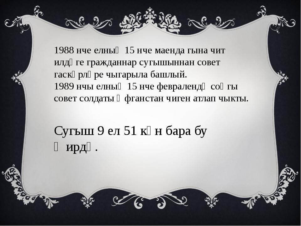 1988 нче елның 15 нче маенда гына чит илдәге гражданнар сугышыннан совет гаск...