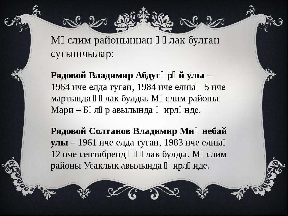 Мөслим районыннан һәлак булган сугышчылар: Рядовой Владимир Абдугәрәй улы – 1...