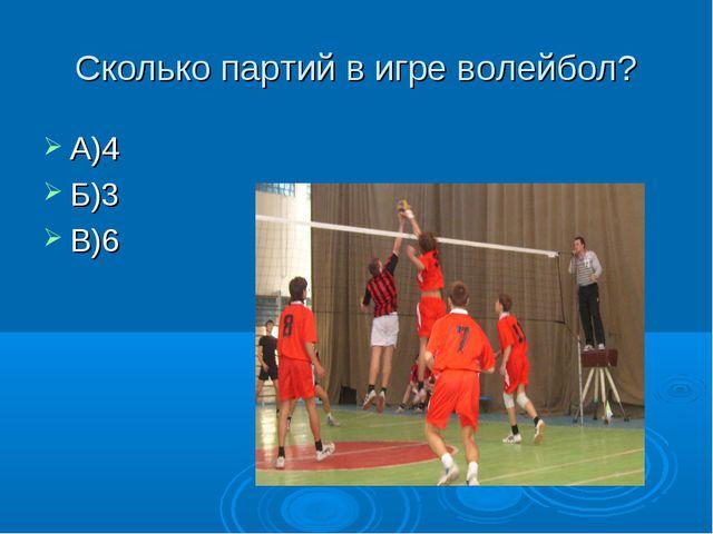 Сколько партий в игре волейбол? А)4 Б)3 В)6