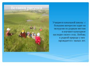 Учащиеся начальной школы с большим интересом ходят на экскурсии по родным ме