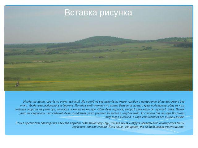 Когда-то наша гора была очень высокой. На самой её вершине было озеро голубо...