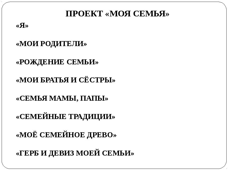 «Я» «МОИ РОДИТЕЛИ» «РОЖДЕНИЕ СЕМЬИ» «МОИ БРАТЬЯ И СЁСТРЫ» «СЕМЬЯ МАМЫ, ПАПЫ»...