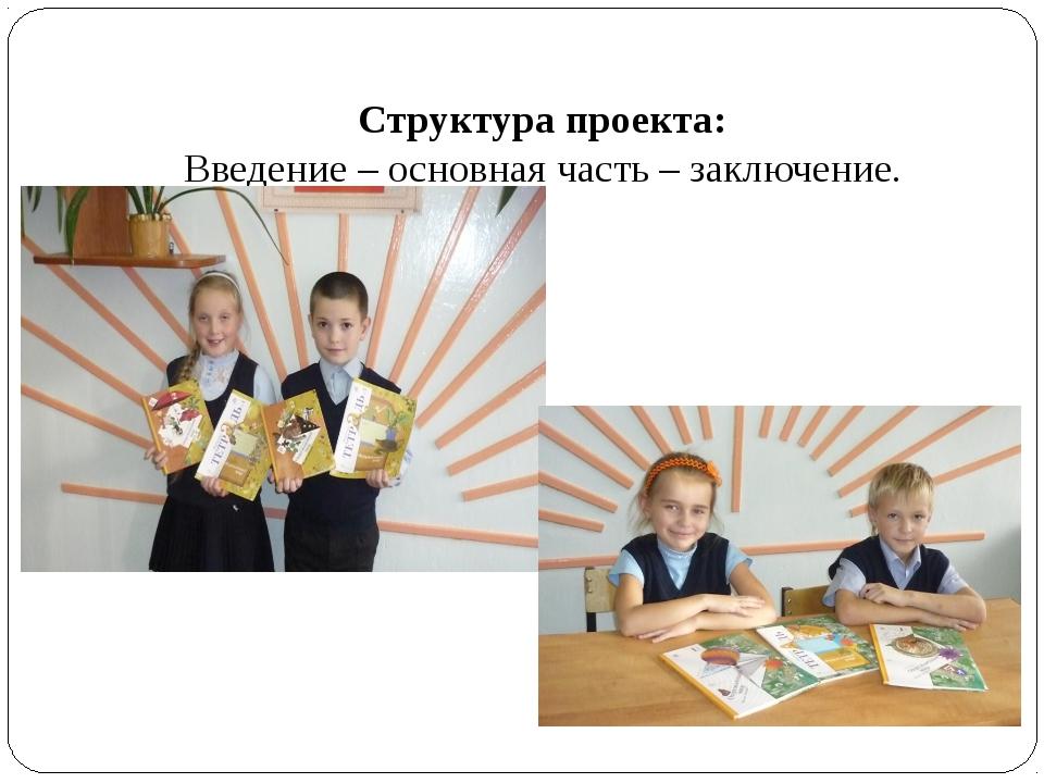 Структура проекта: Введение – основная часть – заключение.
