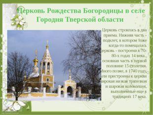 Церковь Рождества Богородицы в селе Городня Тверской области Церковь строилас