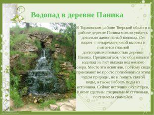 Водопад в деревне Паника В Торжокском районе Тверской области в районе деревн