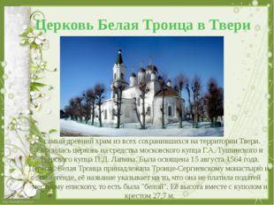 Церковь Белая Троица в Твери - самый древний храм из всех сохранившихся на те