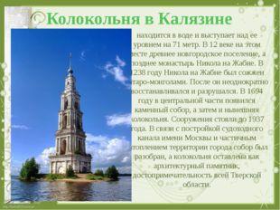 Колокольня в Калязине находится в воде и выступает над ее уровнем на 71 метр.
