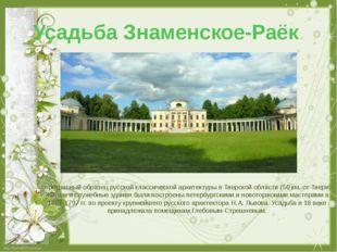 Усадьба Знаменское-Раёк - прекрасный образец русской классической архитектуры