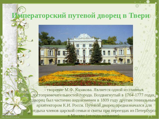Императорский путевой дворец в Твери - творение М.Ф. Казакова. Является одной...